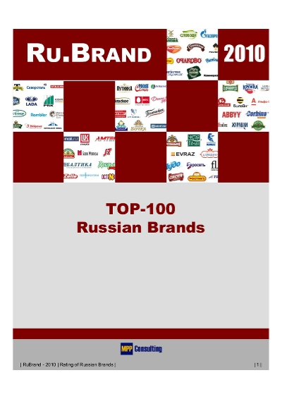 RuBrand Top 100 Russian Brands